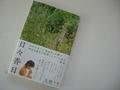 Hibikojitsu