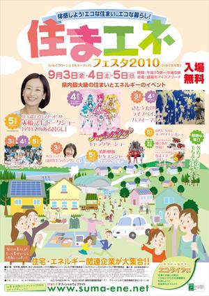 20100905_morioka